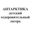 """Одесский Детский Оздоровительный Лагерь """"Антарктика"""""""