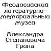 Феодосийский Литературно-мемориальный музей Александра Степановича Грина