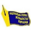 Одесская региональная организация Национального союза журналистов Украины