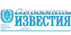 Газета Одесские Известия
