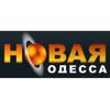 """Телеканал """"Новая Одесса"""""""