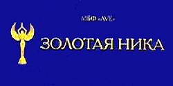 """Международный альманах """"Золотая Ника"""""""