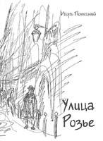 Игорь Потоцкий. Улица Розье. Повесть о Париже. Одесса, 2001